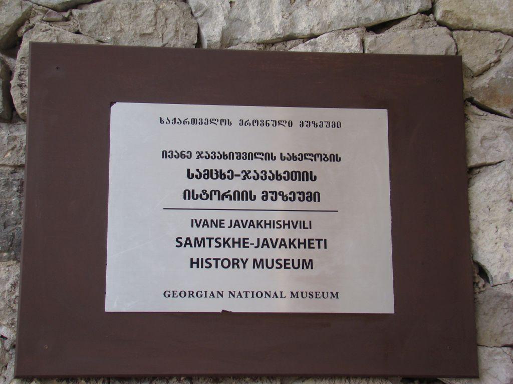 History museum of Samthske - Javakheti region
