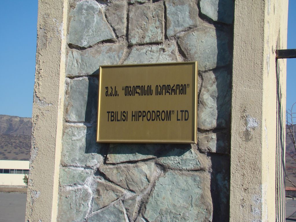 Tbilisi Hippodrom LTD