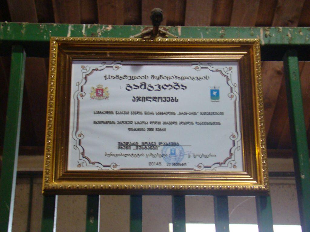 Some Awards (In Georgian)