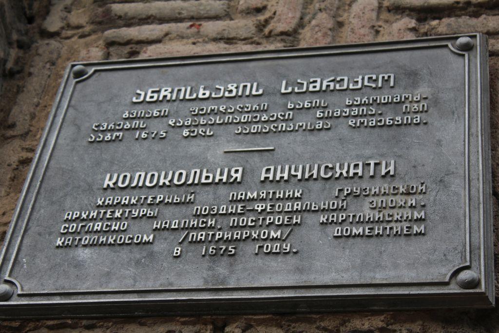 Information of Anchiskati Bell tower