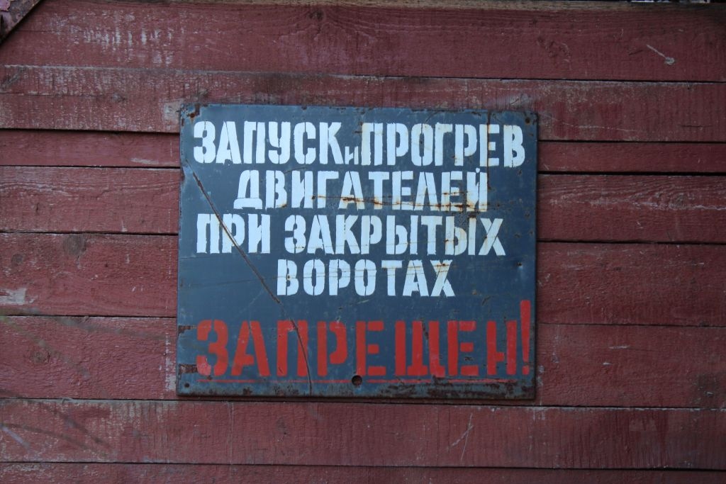 Warning in Russian