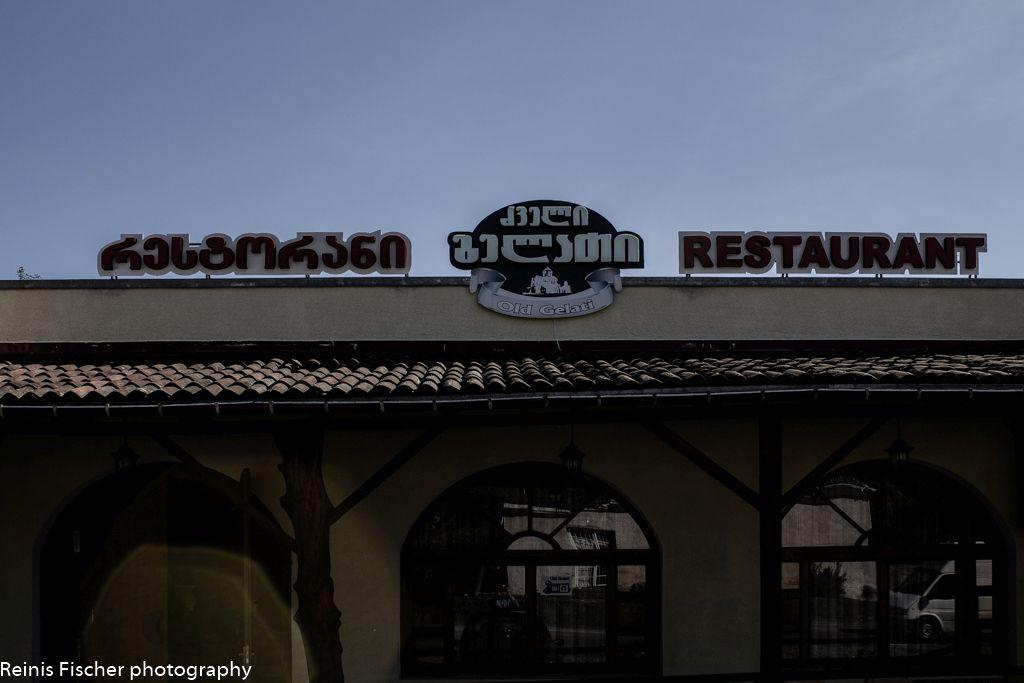Restaurant Dzveli Gelati near Kutaisi