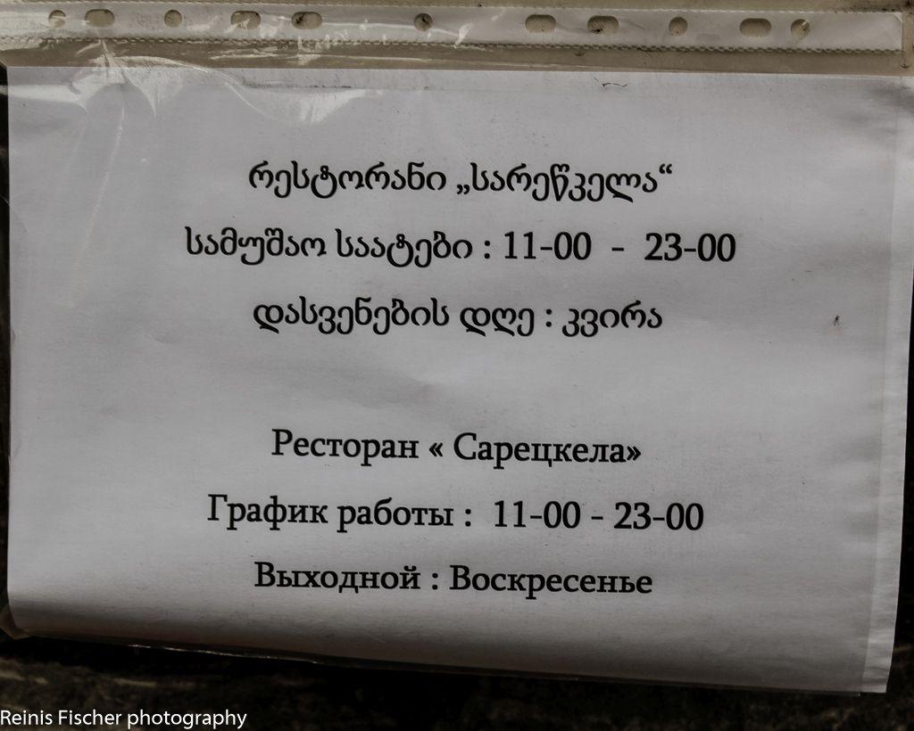 Working hours for restaurant Sareckela