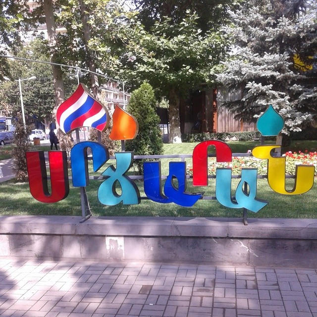 Park in Yerevan