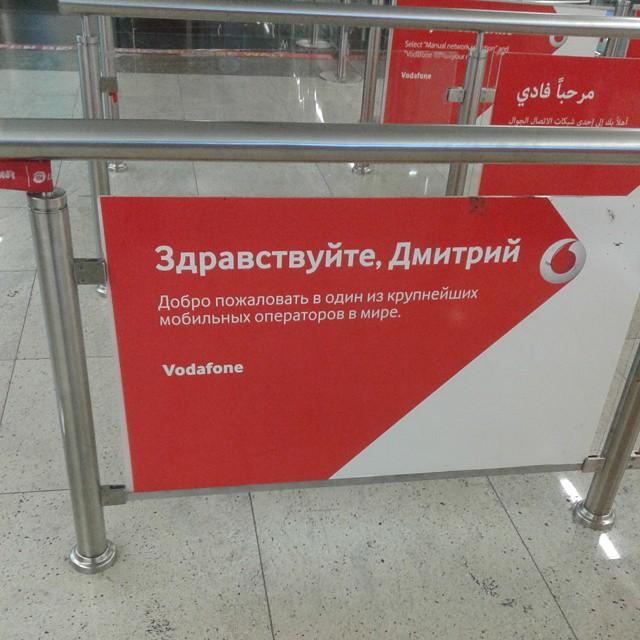 Vodafone Russian